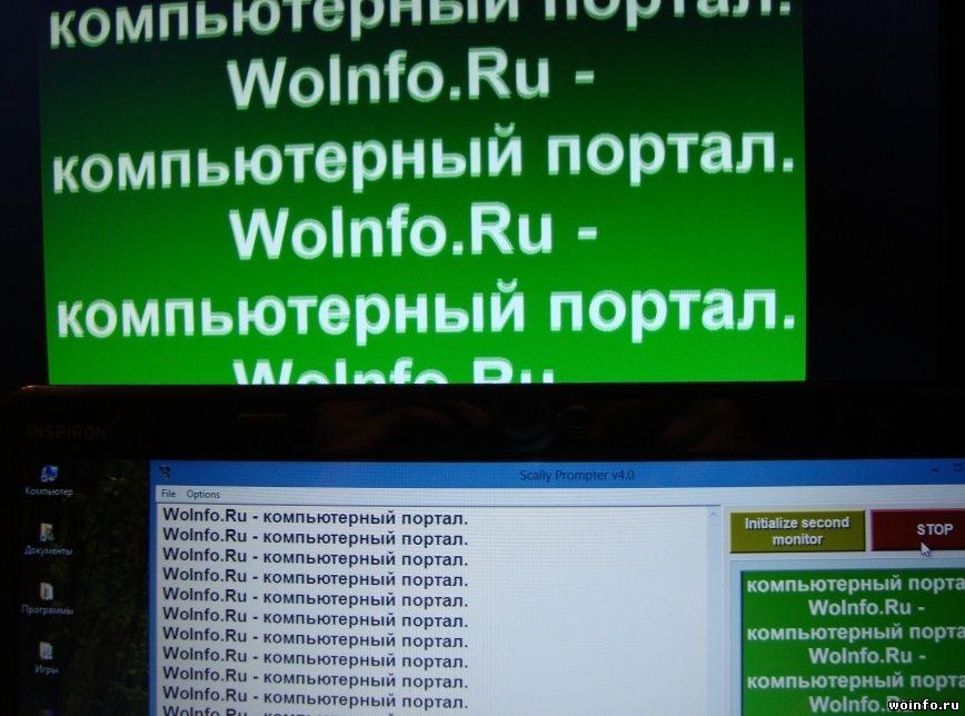 программа телесуфлер для windows