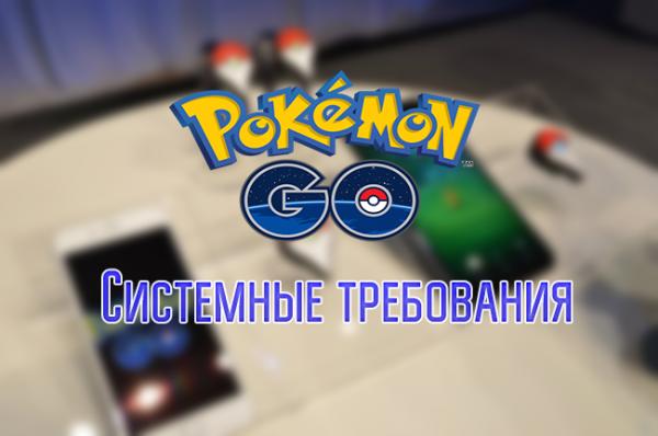 Какие системные требования для игры Pokemon Go