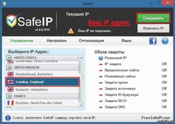 Скрываем IP адрес с помощью программы SafeIP