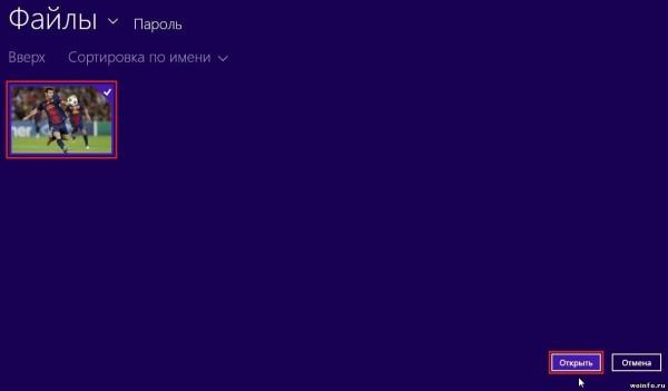 Создание графического пароля в Windows 8