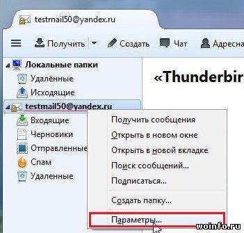 Thunderbird: Добавление и удаление электронной почты
