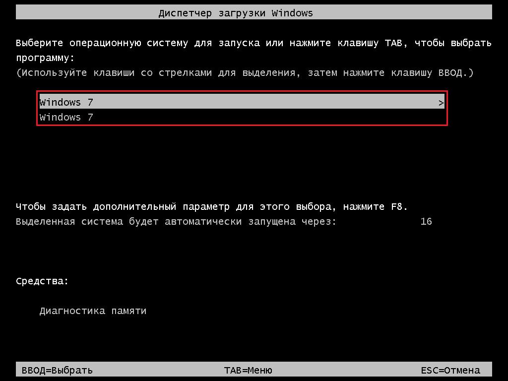 Как сделать выбор операционной системы при загрузке фото 134