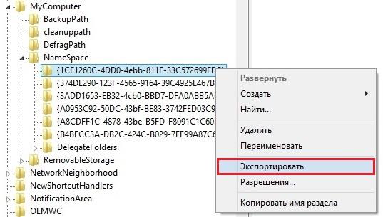 """Удаление пользовательских папок из директории """"Компьютер"""""""