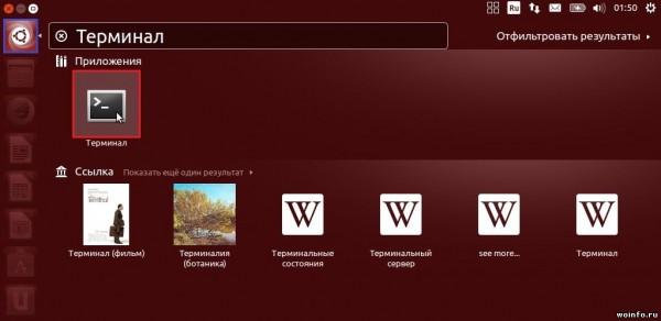 Удаление программ в Ubuntu 13.10