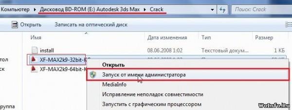 Установка и активация 3DS Max 2009