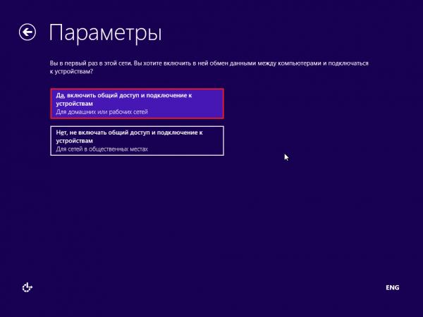 Установка и первый запуск Windows 8