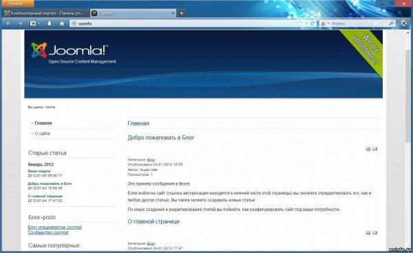 Установка Joomla 2.5 на Денвер (локальный сервер)