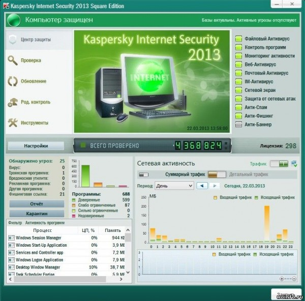 Установка скинов в Kaspersky Internet Security 2013