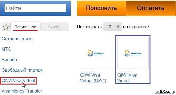 Visa Virtual. Для чего нужна и как получить?