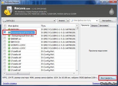 Восстанавливаем удаленные файлы