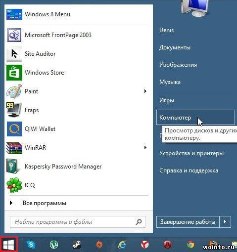 Возвращаем привычную кнопку Пуск в Windows 8