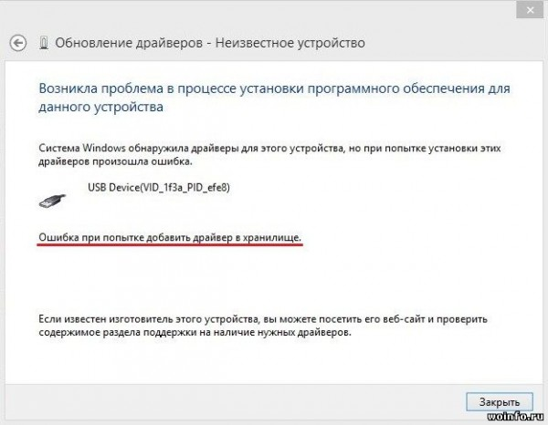 Windows 8: Ошибка при попытке добавить драйвер в хранилище