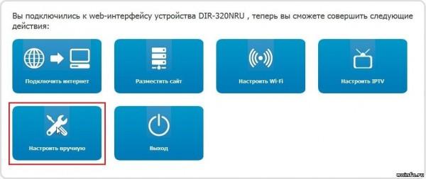 Закрываем доступ к сайтам через маршрутизатор D-Link Dir 320NRU