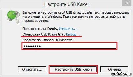 Защита учетной записи Windows с помощью USB-ключа