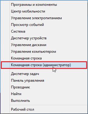 Активация Windows 8 по телефону