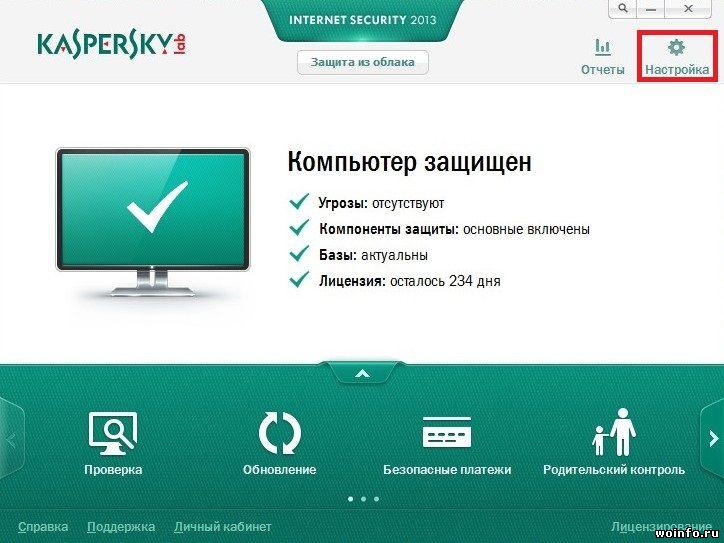Добавляем программу в доверенные Kaspersky Internet Security 2013