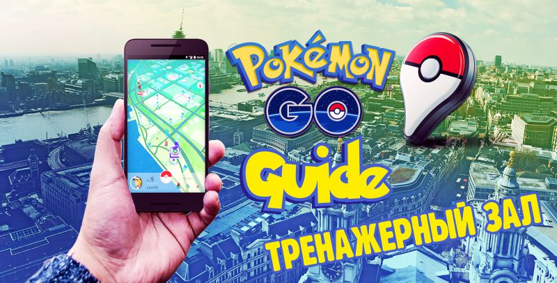 Как играть в Pokemon Go