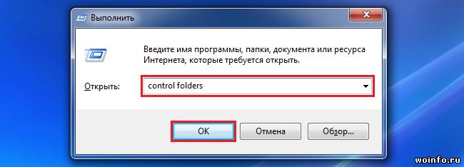 Просмотр скрытых папок и файлов в Windows 7