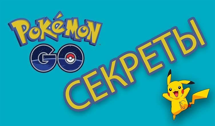 Какие основные секреты игры Pokemon Go