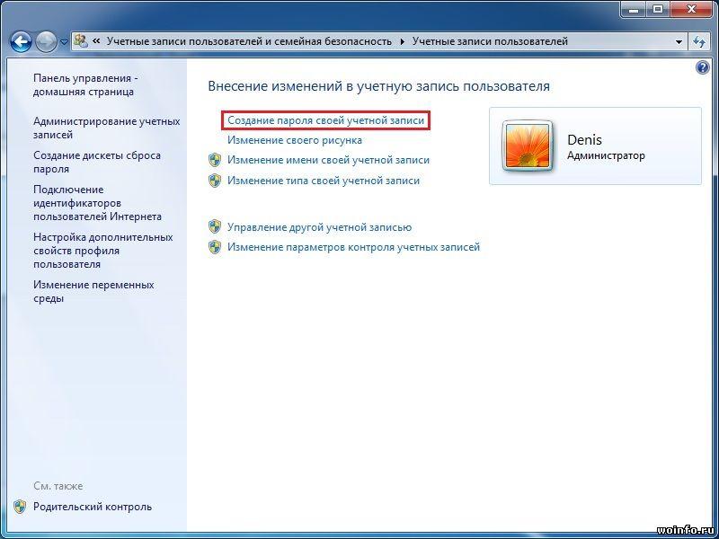 Установка пароля на учетную запись Windows 7