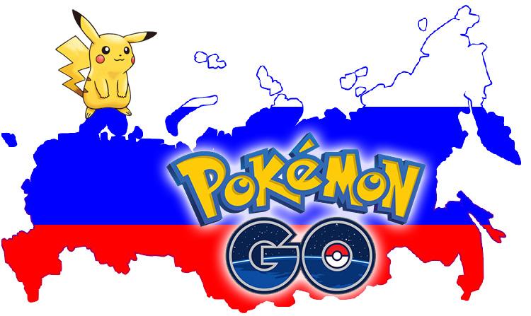 Когда Pokemon Go выйдет в России