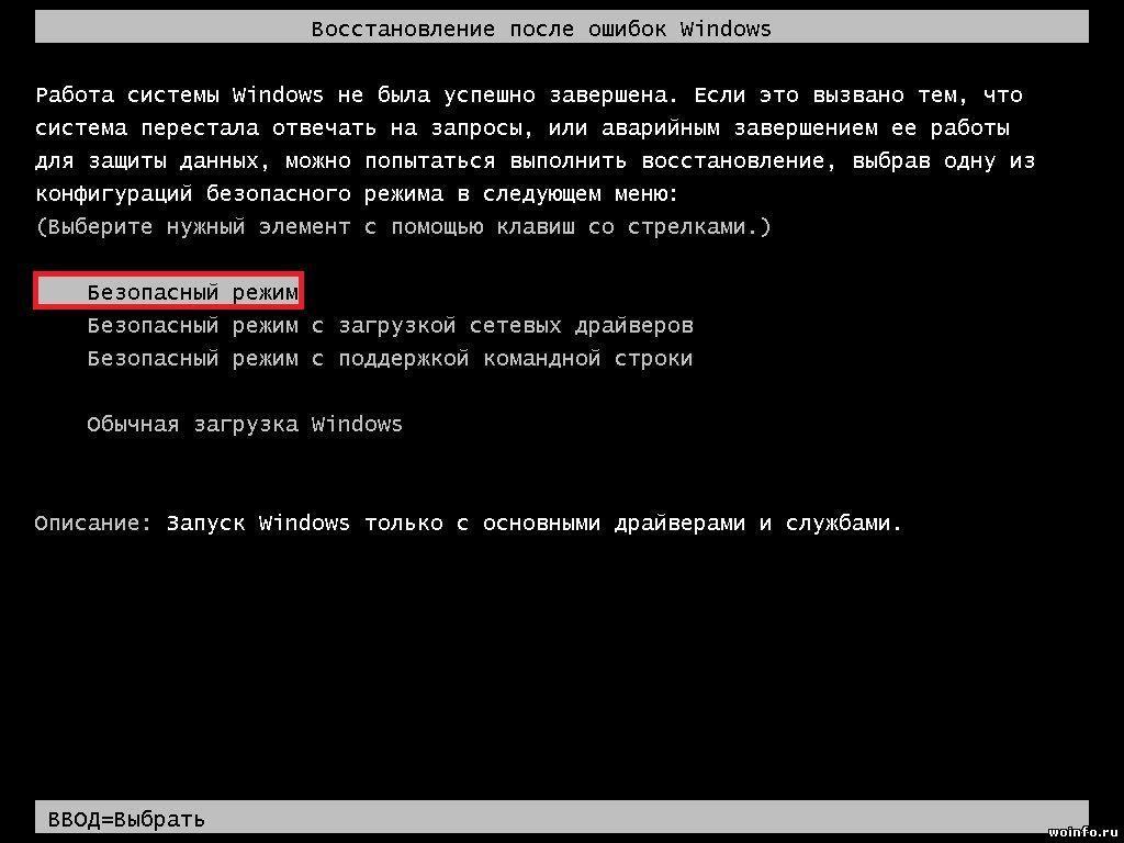 Windows 7: Как загрузить компьютер в безопасном режиме?