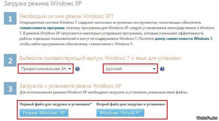 Загрузка и установка Windows 7 XP Mode